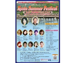 Kyoto Summer Festival和と洋…「世界の音楽めぐり」シリーズNo.3Orient & Occident:Our Journey of the World Music No.3