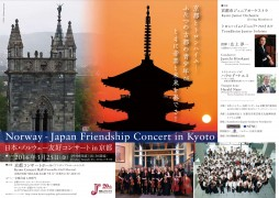 http://kyotoconcerthall.org/get-resimg.php?path=/var/www/html/contents/eventview_b/1000000213.jpg&flexw=254