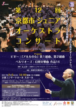 http://www.kyotoconcerthall.org/get-resimg.php?path=/var/www/html/contents/eventview_b/1000000272.jpg&flexw=254