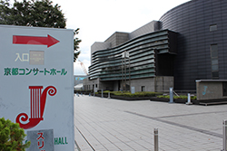 Walk straight and you will find the Kyoto Concert Hall. (If you need to enter through the Artists' Entrance, please go straight.)