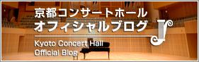 京都コンサートホールブログ