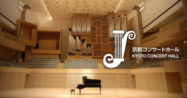 京都コンサートホール KYOTO CON...